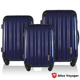 【法國Allez Voyager奧莉薇閣】旅遊精靈硬殼輕量PC行李箱三件組(寶石藍)