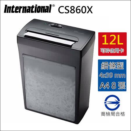 International  CS860X 高保密抽屜型碎紙機