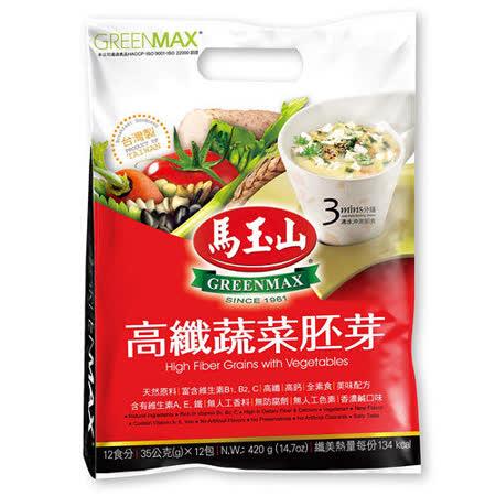 【馬玉山】高纖蔬菜胚芽(12入/袋)