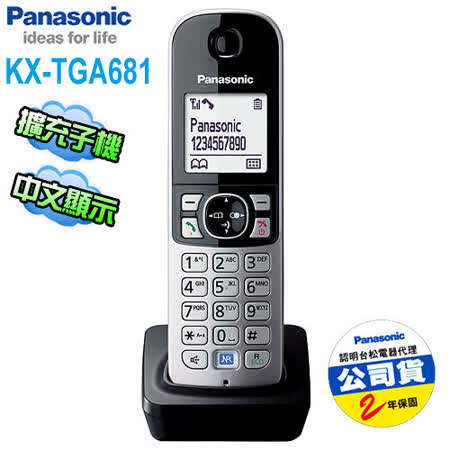Panasonic國際牌 DECT無線電話擴充子機(KX-TGA681)黑色