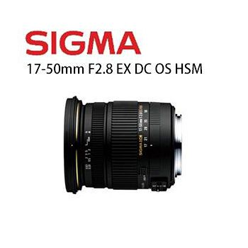 SIGMA 17-50mm F2.8 EX DC OS HSM 標準變焦防震鏡 (平輸) -送UV保護鏡+強力吹球+拭淨筆+拭淨布+拭淨紙+清潔液