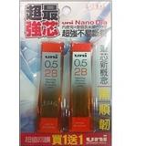 UNI 0.5-202Nano Dia 超最強鉛筆芯 買一送一最強超值包