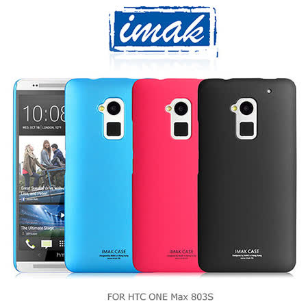 IMAK HTC One Max 803s 超薄磨砂亮彩保護殼