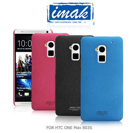 IMAK HTC One Max 803s 牛仔超薄保護殼