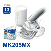 TORAY 東麗 MK205MX 系列 高效生飲淨水器 (可過濾13種物質) 增附MKC.XJ 濾心1顆