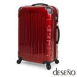 【Deseno-Macaron】糖心誘惑Ⅱ--28吋 PC鏡面TSA海關鎖行李箱(銀紅)
