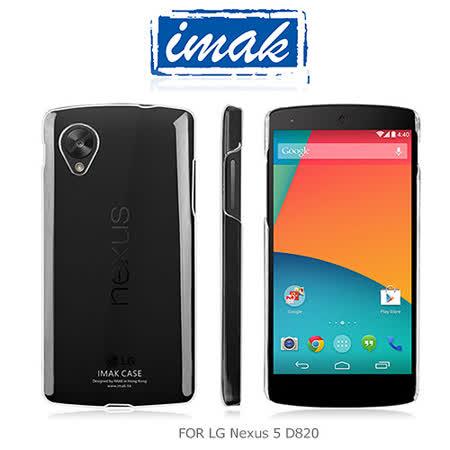 IMAK LG Nexus 5 D820 羽翼水晶II保護殼