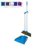 家簡塵除-專利畚斗(附開纖掃把)