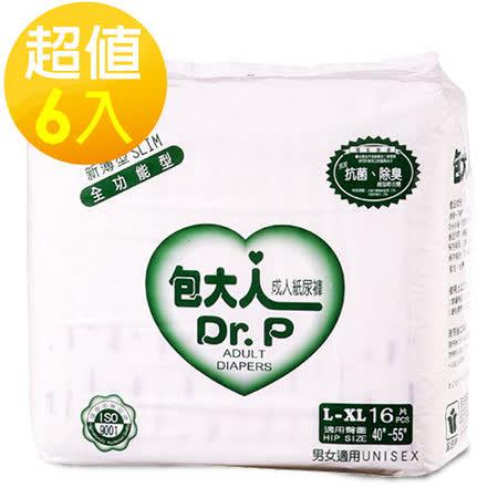 【包大人】 成人紙尿褲 L~XL 全功能(6包,共96片)