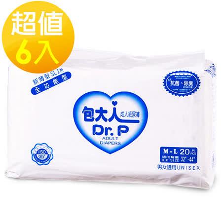 【包大人】 成人紙尿褲 M~L 全功能(6包,共120片)