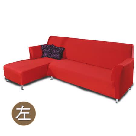 《格藍傢飾》簡約時尚L型彈性沙發套-紅-加大型(左側)