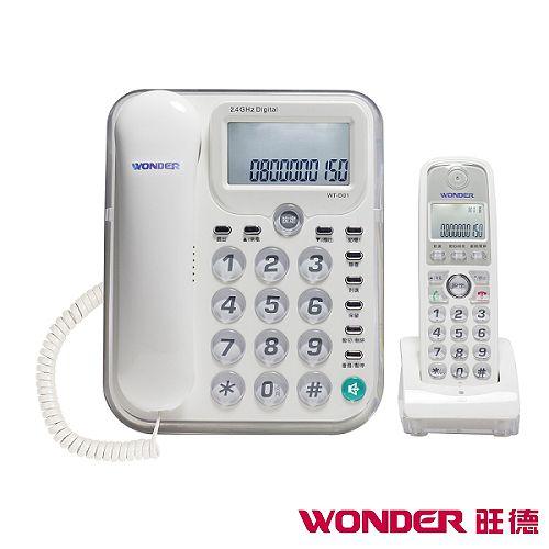 WONDER旺德 2.4G子母機 WT-D01