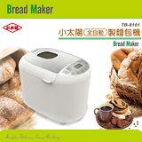 小太陽多功能全自動製麵包機(TB-8101)加贈吐司切片器+麵包刀