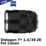 蔡司 Zeiss Distagon T* 1.4/35 ZE (公司貨) For Canon.-加送蔡司原廠濾鏡(72)