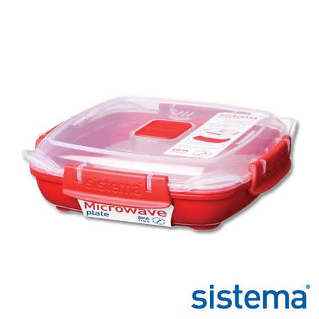 任選_【Sistema】紐西蘭進口盤型微波附蓋保鮮盒440ml