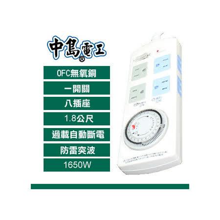 中島電工 8插座1開3P+2P 定時延長線-1.8公尺