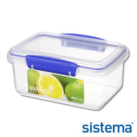 任選_【Sistema】紐西蘭進口長方型收納扣式保鮮盒1L
