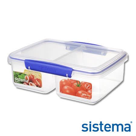 任選_【Sistema】紐西蘭進口大型雙格收納扣式保鮮盒2L
