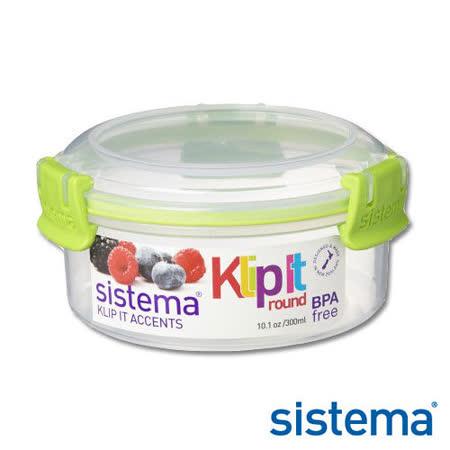 任選_【Sistema】紐西蘭進口特色圓型收納保鮮盒300ml