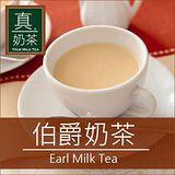 歐可真奶茶 伯爵奶茶 5盒(10入/盒)