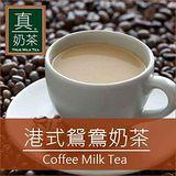 歐可真奶茶 港式鴛鴦奶茶 5盒(10入/盒)