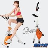 【健身大師】X造型名模健身車(活力橘)