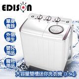 【EDISON】3.5KG超大容量雙槽迷你洗衣機-紫色