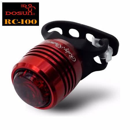 DOSUN DC-100 USB充電式紅寶石紅光警示燈-可樂紅