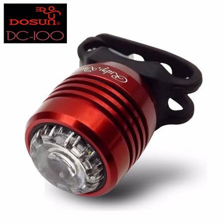 DOSUN DC-100 USB充電式紅寶石白光警示燈-可樂紅