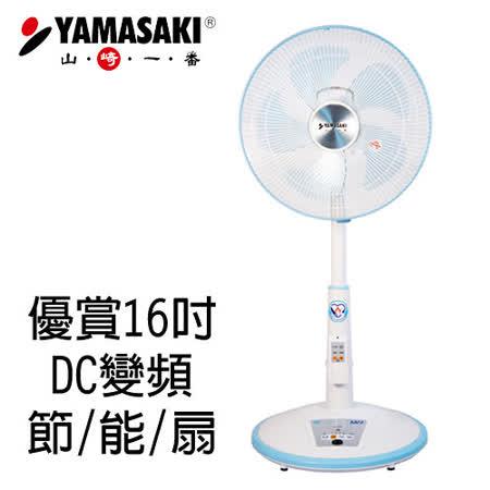 [YAMASAKI 山崎家電] 優賞16吋DC變頻節能扇 SK-DC16