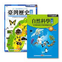 【牛津家族】自然科學一本通+台灣歷史一本通 (合購共兩冊)