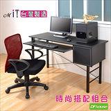 《DF house》庫克皮面附鍵盤抽屜工作桌/電腦桌+網布氣壓辦公椅(五色)