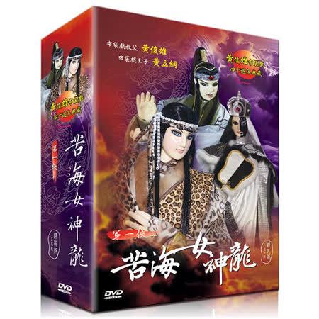 第一俠苦海女神龍-精裝版DVD