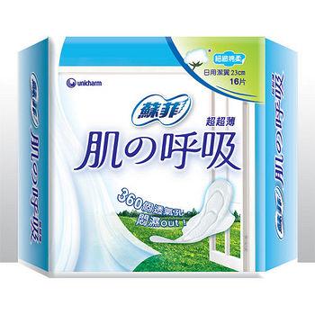 蘇菲肌的呼吸-超超薄日用型細緻棉柔衛生棉23cm*16片*3包