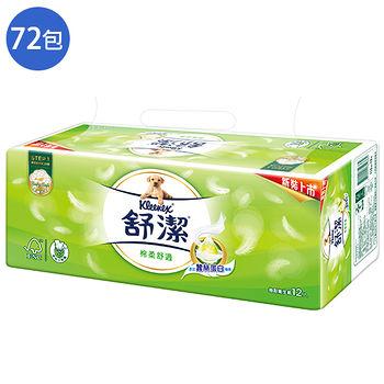舒潔抽取式衛生紙110抽*72包(箱)