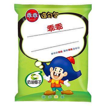 乖乖玉米脆條-奶油椰子口味52g