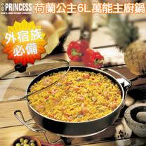 《PRINCESS》荷蘭公主古典系列6L萬能主廚鍋(162367)