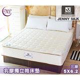 【法國Jenny Silk】雙人三線乳膠蜂巢式獨立筒床墊