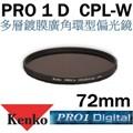 日本KENKO Pro1D 72mm CPL多層鍍膜環型偏光鏡
