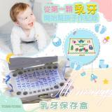 TOMA‧TOMA 新款乳牙保存盒