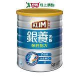 《克寧》銀養奶粉-保鈣配方1.5kg