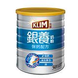 克寧銀養奶粉-保鈣配方750g