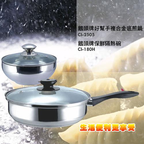 鵝頭牌複合金底煎鍋(CI-2505)((送))隔熱碗(CI-180H)