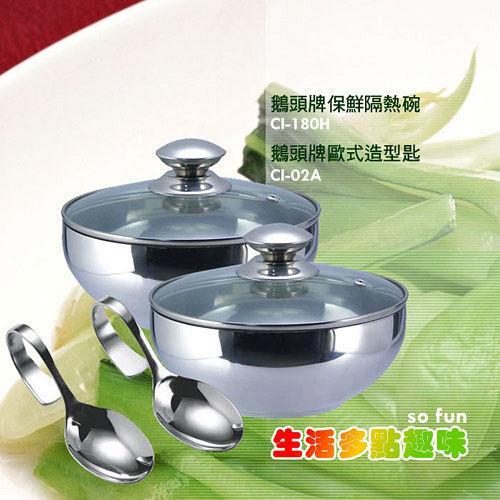 鵝頭牌保鮮隔熱碗+造型匙(CI-180H+CI-02A)((2組入))