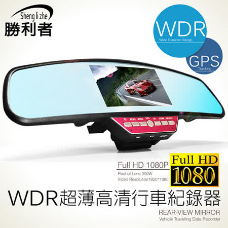 【勝利者】WDR FullHD高畫質超薄後視mio行車記錄器價格鏡行車紀錄器