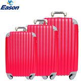【YC Eason】超值流線型可加大海關鎖款ABS硬殼行李箱三件組(20+24+28吋-火紅)