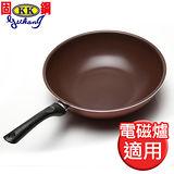 【固鋼】褐牙陶瓷不沾深炒鍋32cm