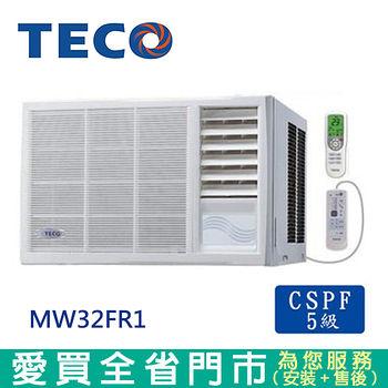 東元右吹式窗型冷氣7-9坪MW32FR1含貨送到府+基本安裝