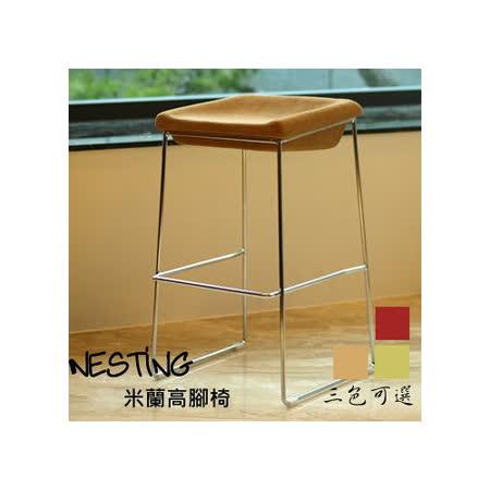 【空間生活】米蘭高腳椅(土黃)