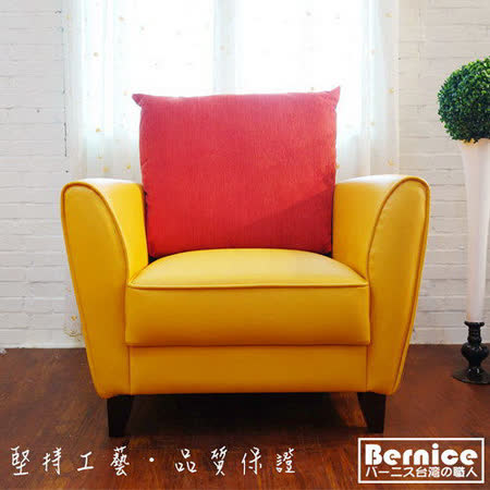 Bernice - 紐丹精品半牛皮沙發 - 單人座